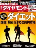 週刊ダイヤモンド 15年5月30日号