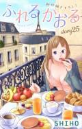 Love Jossie ふれるかおる story25