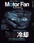 Motor Fan illustrated Vol.156