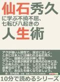仙石秀久に学ぶ不撓不屈、七転び八起きの人生術。