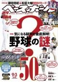 週刊ベースボール 2018年 9/3号