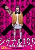 【期間限定・実写映画カバー版】シグナル100【電子限定おまけ付き】(1)