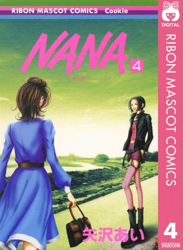 NANA―ナナ― 4