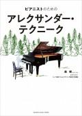 ピアニストのためのアレクサンダー・テクニーク