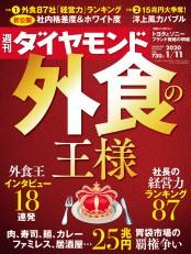 週刊ダイヤモンド 20年1月11日号