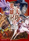 三大陸英雄記 (2)