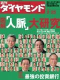 週刊ダイヤモンド 06年2月25日号