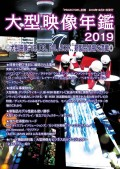 大型映像年鑑2019