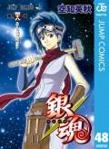 銀魂 モノクロ版 48