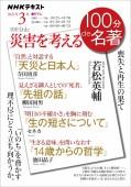 NHK 100分 de 名著 100分de災害を考える2021年3月
