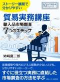 ストーリー展開で分かりやすい貿易実務講座輸入品市場調査7つのステップ。