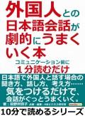 外国人との日本語会話が劇的にうまくいく本。コミュニケーション前に1分読むだけ。