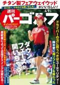 週刊パーゴルフ 2019/4/9号
