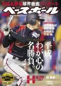 週刊ベースボール 2019年 4/29号