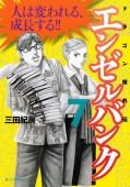 エンゼルバンク ドラゴン桜外伝(7)
