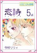 恋詩〜16歳×義父『フレイヤ連載』 5話