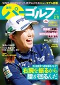 週刊パーゴルフ 2021/2/9号