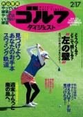 週刊ゴルフダイジェスト 2015/2/17号