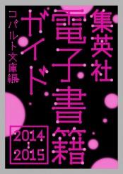 集英社電子書籍ガイド2014−2015 コバルト文庫編