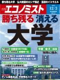 週刊エコノミスト2019年12/3号