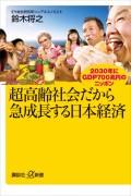 超高齢社会だから急成長する日本経済 2030年にGDP700兆円のニッポン