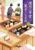 深川二幸堂 菓子こよみ〈二〉