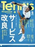 月刊テニスマガジン 2019年5月号