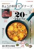 NHK きょうの料理ビギナーズ 2020年3月号