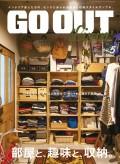 GO OUT特別編集 GO OUT Livin' Vol.5