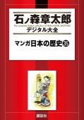 マンガ日本の歴史(35)