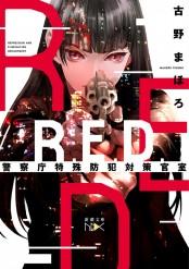 R.E.D. 警察庁特殊防犯対策官室(新潮文庫)