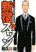 新宿スワン 歌舞伎町スカウトサバイバル(35)