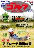 週刊ゴルフダイジェスト 2016/7/26号