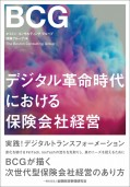 デジタル革命時代における保険会社経営