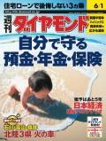 週刊ダイヤモンド 02年6月1日号