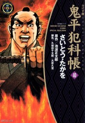 ワイド版鬼平犯科帳 40