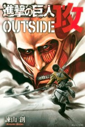 進撃の巨人 OUTSIDE 攻(1)