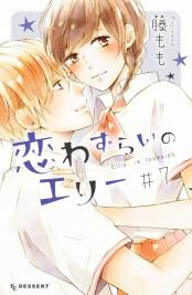 恋わずらいのエリー(7)