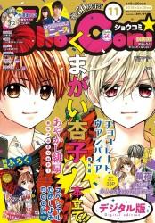 Sho−Comi 2018年11号(2018年5月2日発売)