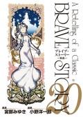 ブレイブ・ストーリー〜新説〜 20巻(完)