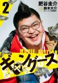 ギャングース MOVIE EDITION(2)