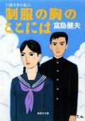 制服の胸のここには 自選青春小説3