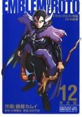 ドラゴンクエスト列伝 ロトの紋章 完全版12巻