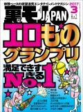 裏モノJAPAN2017年3月号★特集★エロものグランプリ満足できすぎるNO.1