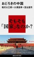 【期間限定価格】おどろきの中国