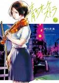 青のオーケストラ 7