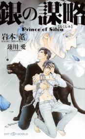 銀の謀略 Prince of Silva【イラスト付】【電子限定SS付】