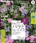 NHK 趣味の園芸 2018年5月号