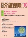 月刊介護保険 2019年10月号