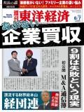 週刊東洋経済2014年6月7日号